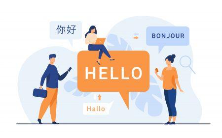 دعم ExpertOption متعدد اللغات