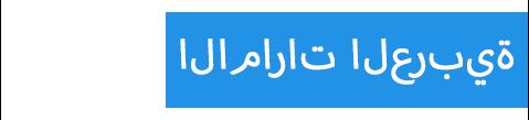 ExpertOption الامارات العربية